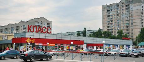 Супермаркет КЛАСС-3 на Салтовском шоссе