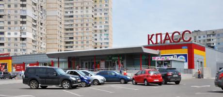 Супермаркет Класс-9 на ул. Леся Сердюка