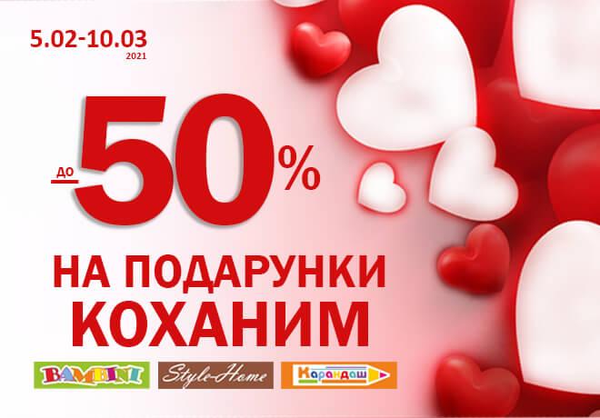 Акция! Скидки -50% на подарки любимым!