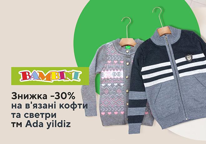Скидка -30% на кофты и свитера ТМ Ada yildiz