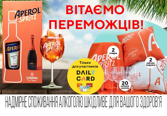 Жаркий розыгрыш от Aperol Spritz!