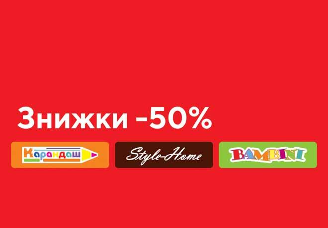 """Большие скидки от магазинов """"Bаmbini, Карандаш и StyleHome"""""""