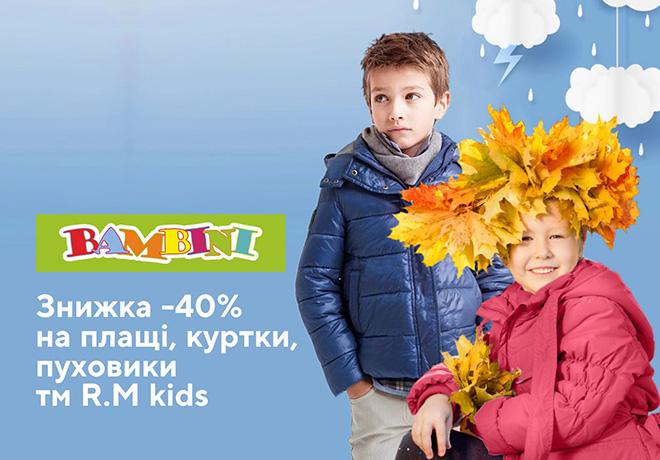 Распродажа детской верхней одежды ТМ R.M. kids