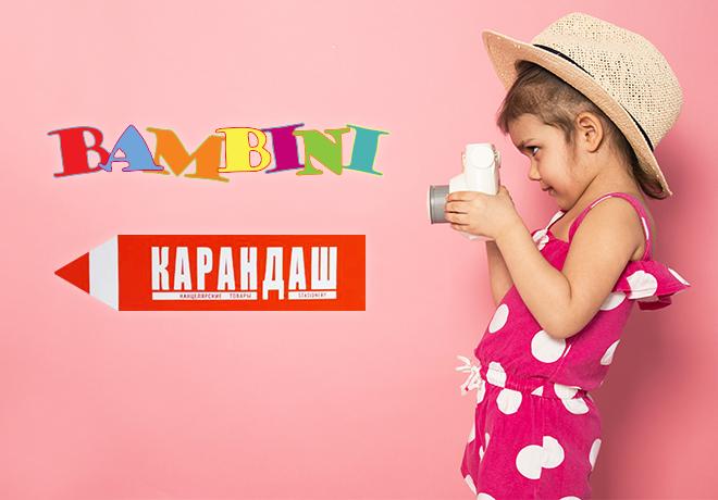 Открытие обновленных отделов «Карандаш» и «Bambini»