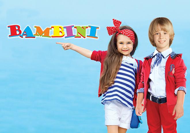 Детская одежда со скидкой - 30% в магазинах Bambini