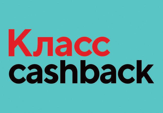 Возвращаем деньги за ваши покупки с акцией КЛАСС cashback