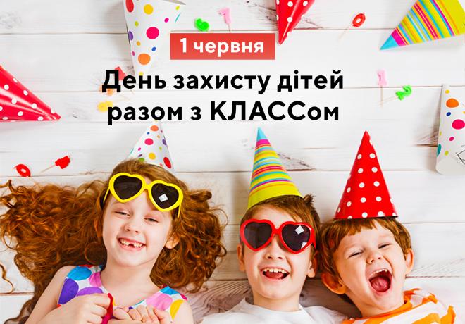 День защиты детей вместе с КЛАССом