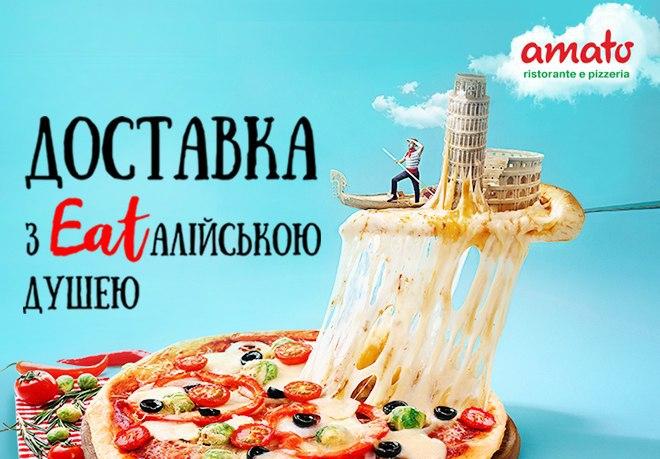 Доставка блюд из ресторана «Amato»