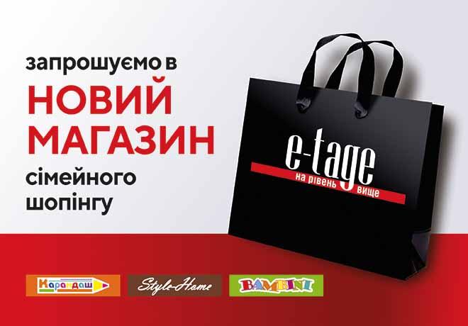 Новый магазин для семейного шопинга E-tage