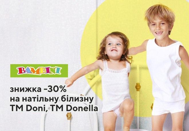 Скидка -30% нательное белье ТМ Doni и ТМ Donella