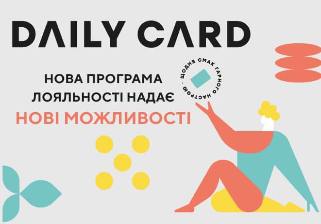 Супермаркет «КЛАСС» запустил новую программу лояльности Daily Card
