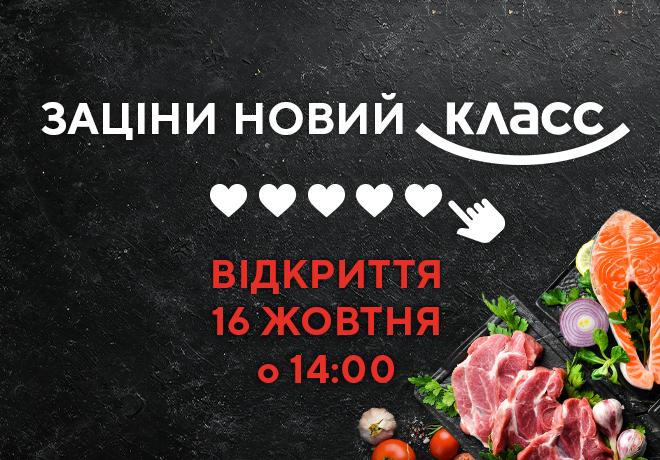 Оцените новый КЛАСС на Алексеевке
