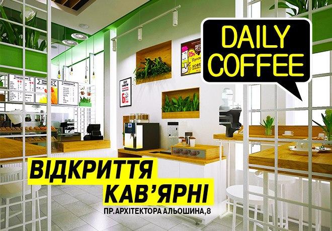 Открытие кофейни «Daily Coffee» в ТЦ «КЛАСС» на пр. Архитектора Алёшина, 8