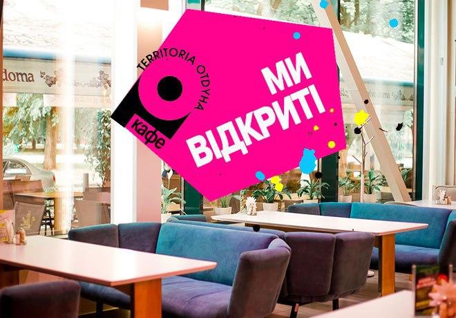 Открытие кафе «Территория Отдыха»