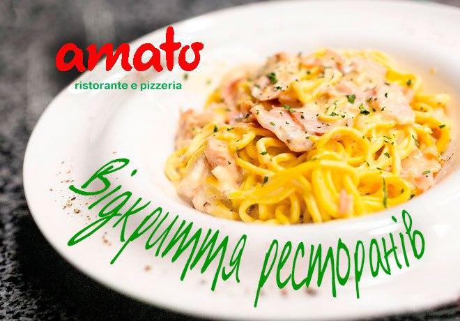 Открытие ресторана «Амато»
