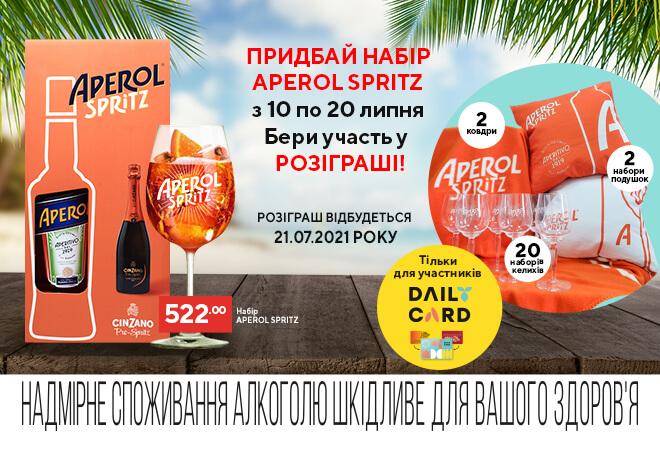 Розыгрыш! Время освежаться легендарным Aperol Spritz!