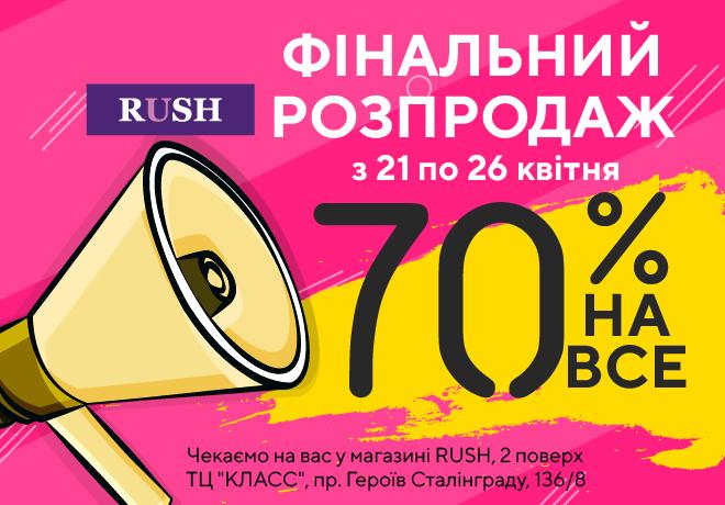 Скидка -70% на все в связи с закрытием магазина RUSH