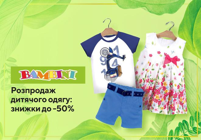 ЛЕТНЯЯ РАСПРОДАЖА детской одежды в магазинах Bambini - ПРОДОЛЖАЕТСЯ!