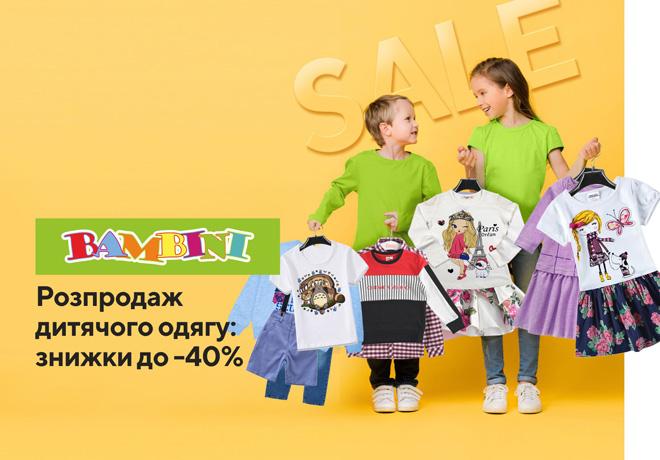 ОГРОМНАЯ ЛЕТНЯЯ РАСПРОДАЖА в магазинах Bambini