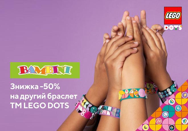 Невероятное летнее предложение для девочек от DOTS LEGO!
