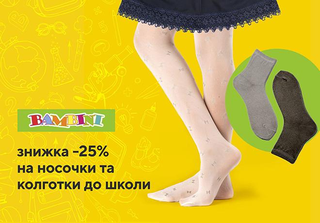 Скидка -25% на детские колготы, гольфы и носки