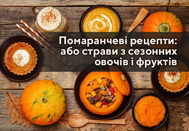 Оранжевые рецепты: или блюда из сезонных овощей и фруктов