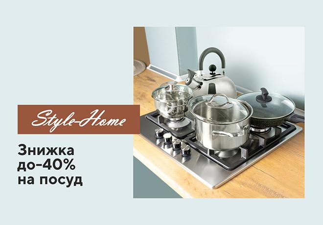 Скидки до -40% на посуду в магазинах StyleHome